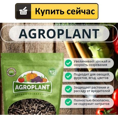 биоудобрение agroplant купить в ПетропавловскеКамчатском